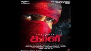 Kaali Tamil Movie 2018 | Kaali Movie Update | Vijay Antony Update | Anjali Update | Amritha