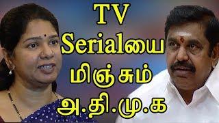 AIADMK News Is More Interesting Than Tamil Tv Serials - Kanimozhi MP - Tamil News Live