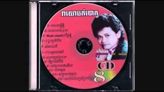 កាលអូននាងរាំ / Kal Oun Neang Rom - Keo Sarath