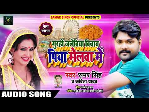 Samar Shing Ka New Song