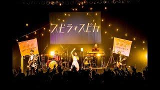 スピラ・スピカ LIVE「イヤヨイヤヨモスキノウチ!」「じゃんけんキング」 (2020.12.11 at TSUTAYA O-EAST)