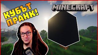 КУБЪТ ПРАНК! - Гномски Приключения в Minecraft #14