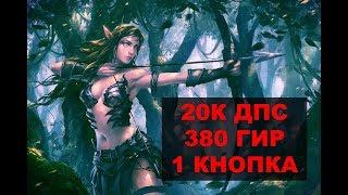 WoW BFA 8.2: Rise of Azshara - БМ охотник хант пве макрос гайд / Beast mastery hunter pve macro
