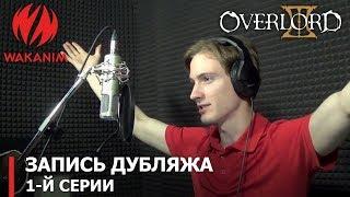 Overlord III запись дубляжа 1 й серии