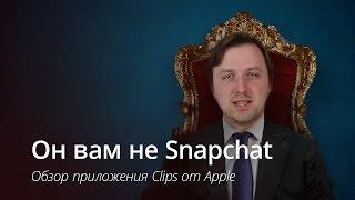 Clips от Apple: он вам не Snapchat!
