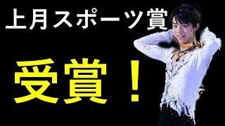 【羽生結弦】羽生結弦と宮原知子が2018年度「上月スポーツ賞」を受賞! ...