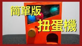 扭蛋機自製DIY|超簡單版本|不投幣|Capsule Toy Vending Machine| DIY tutorial「DIY手作樂園#04」
