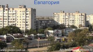 Евпатория улицы, проспекты, фото, видео(, 2012-09-20T14:44:11.000Z)