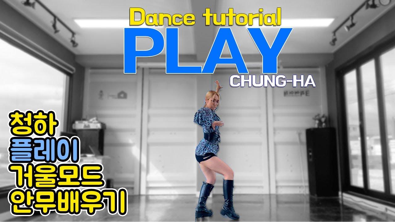[Tutorial] K-pop Dance Tutorial / 청하 PLAY 안무배우기 거울모드 느리게 / PRIIMEBTCHS 프라임비치스