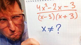 Алгебра 8 класс. 3 сентября. Алгебраические дроби #3