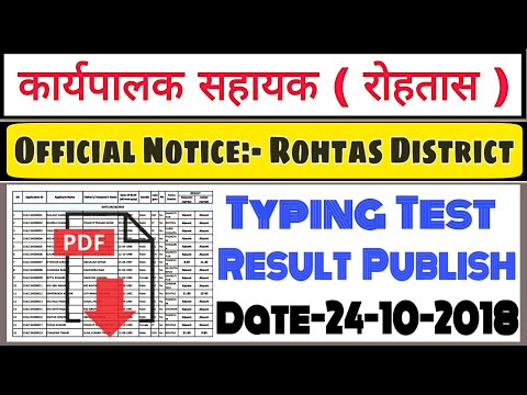 Executive Assistant Rohtas District | English & Hindi Typing Result Published | 24-10-2018