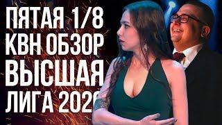 КВН ОБЗОР Высшая лига Пятая 1 8 2020 Худшая игра сезона