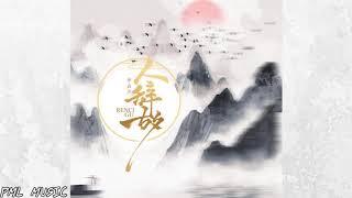 《人辞故》-李袁杰