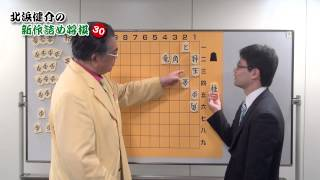 北浜健介八段の新作詰め将棋30 第8話【2015/8/8】