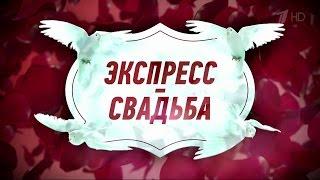 Вечерний Ургант. Экспресс‑свадьба - Илья Авербух и Татьяна Тотьмянина.  (26.02.2016)
