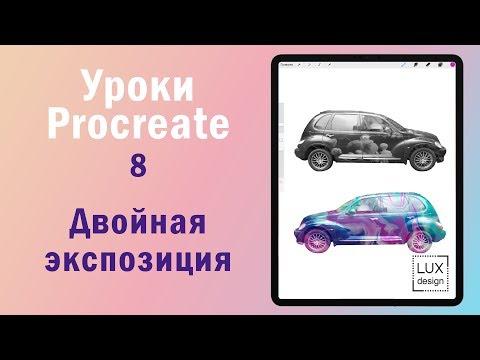 Уроки Procreate. 8.  Как сделать двойную экспозицию