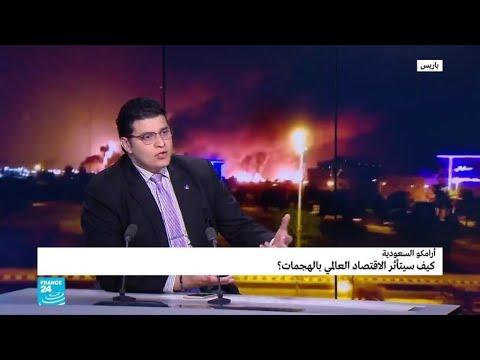 أرامكو السعودية: كيف سيتأثر الاقتصاد العالمي بالهجمات؟  - 16:54-2019 / 9 / 17
