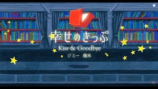 幾米作品  /  Kiss & Goodbye