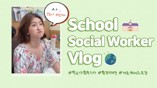 [Vlog] 학교사회복지사 브이로그|예방접종|환경리더단…