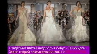 Куплю свадебное платье в интернет магазине недорого в Майкопе.