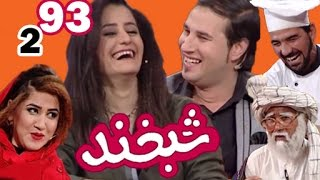Shabkhand With Susan & Asef - S.2 - Ep.93