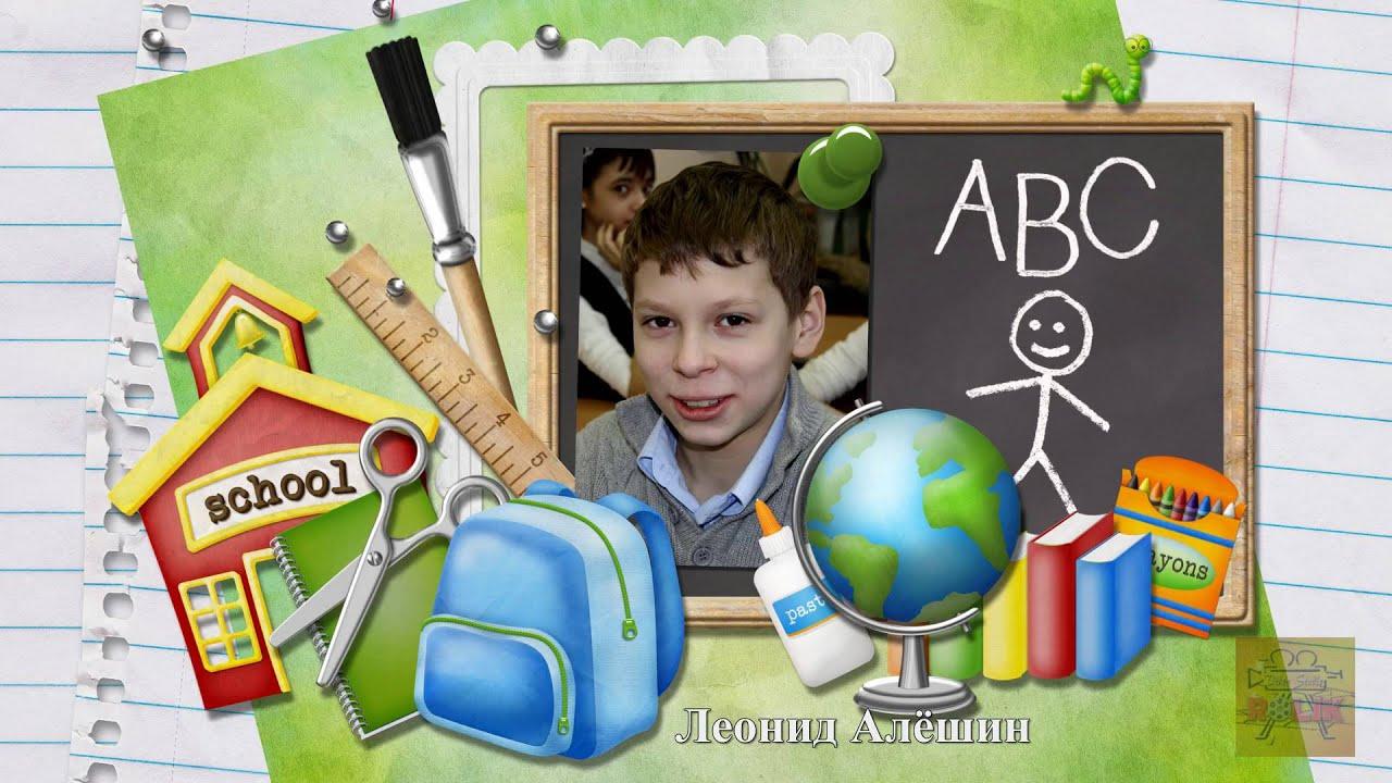 Бесплатный школьный проект proshow producer youtube.