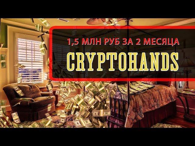 Как заработать 1,5 миллиона рублей за 2 месяца в CryptoHands