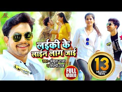 HD VIDEO | लईकी के लाईन लाग जाई | Ankush Raja, Shilpi Raj | Bhojpuri Hit Song 2021