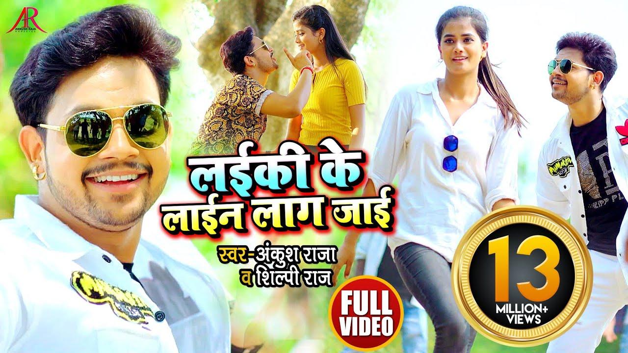 HD VIDEO   लईकी के लाईन लाग जाई   Ankush Raja, Shilpi Raj   Bhojpuri Hit Song 2021