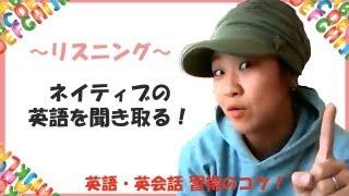 英語リスニング・ヒヤリング - ネイティブの英語を聞き取るコツ 【 英語の勉強方法・取り組み方のコツ レイナと一緒に英語 #1】 thumbnail