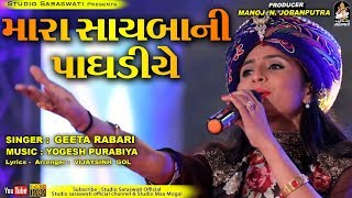 ગીતા રબારી    મારા સાયબા ની પાઘડીયે    GEETA RABARI    Latest Song 2018