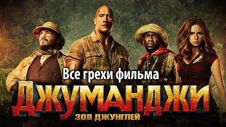 """Все грехи фильма """"Джуманджи: Зов джунглей"""""""