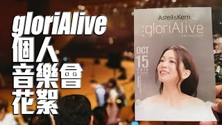 Cover images 【音樂會】2019 歌莉雅 Gloria Tang 《gloriAlive》個人音樂會花絮