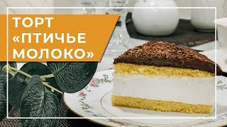 Торт Птичье молоко Нежный десерт из взбитых белков Дегустируют внуки