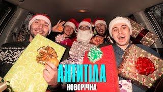 Антитіла - Новорічна / Song