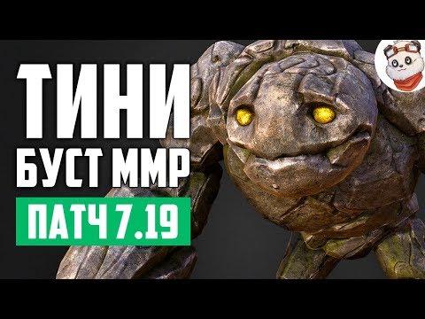 видео: БУСТ ММР ДО 4000 — tiny Гайд Дота 2 / Патч 7.19b
