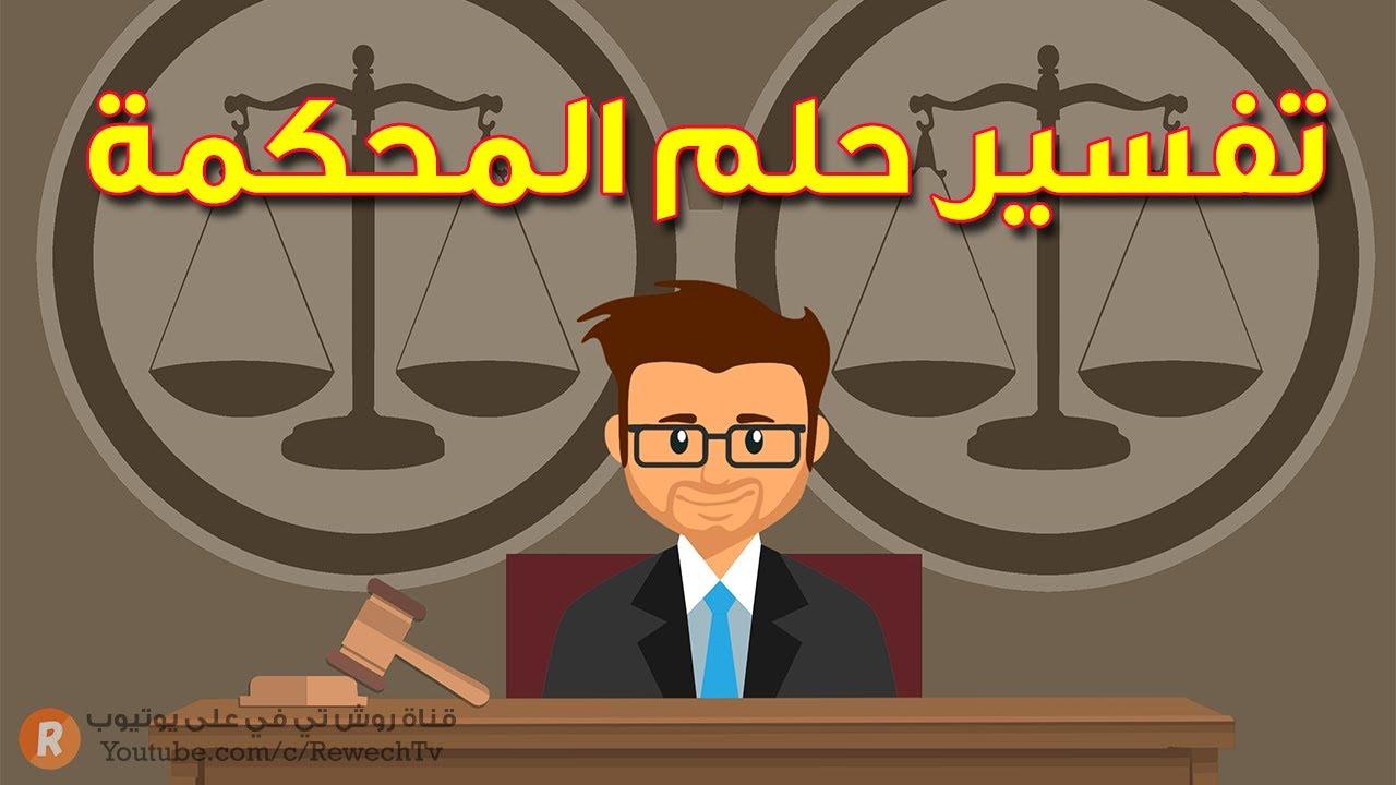 تفسير حلم المحكمة - ما معنى رؤية المحكمة في الحلم؟ سلسلة تفسير الأحلام