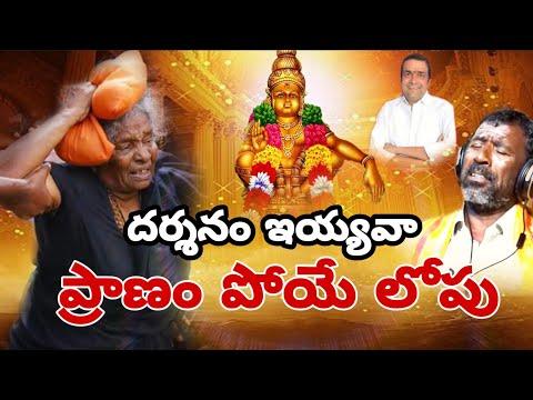 దర్శనం ఇయ్యవా ప్రాణం పోయే లోపు - Pochaiya Ayyappa Songs - Ram Goud Anna - Sri Venkat - Ayyappa Songs