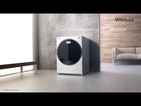 Новые стиральные машины Whirlpool W Collection