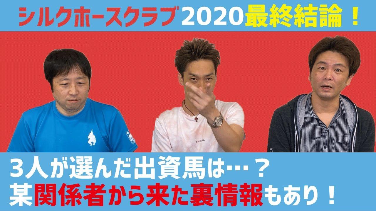 クラブ シルク 2020 ホース