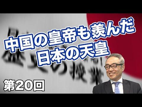 中国の皇帝も羨んだ日本の天皇【CGS 斎藤武夫 歴史の授業 第20回】