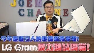 【Joeman】今年最吸引人的輕薄商務筆電!LG Gram暴力測試開箱!2018 LG Gram unboxing