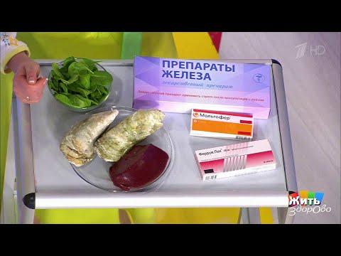 Жить здорово! Иммунитет и дефицит железа(26.01.2018)