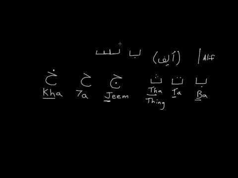 Learn the Arabic alphabet - Lesson 01 - Introduction and first 7 letters