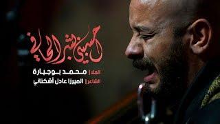 احسبني بشر الحافي - الملا محمد بوجبارة
