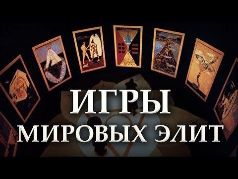 Дмитрий Перетолчин. Масоны,