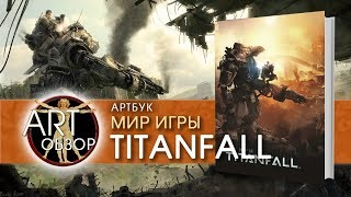 ART-обзор - Мир игры Titanfall (артбук) [RU]