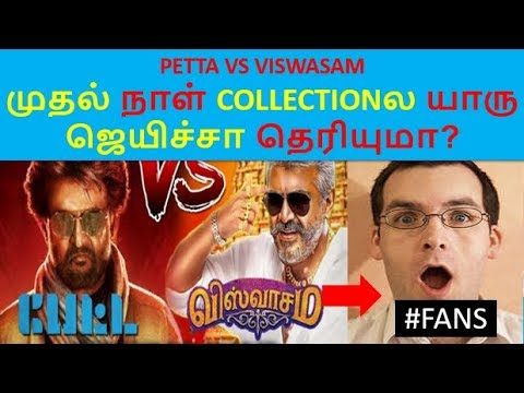 petta movie vs viswasam movie firstday collection report|thalaivar vs thala  who win the game?