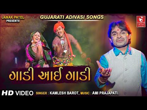 Superhit Adivasi Timli Song I ркШрлЛркШркВркмрк╛ ркдрлЗ ркЧрлЛрко ркирлА ркЧрк╛ркбрлА ркЖрк╡рлА | Gadi Aayi Gadi I Kamlesh Barot