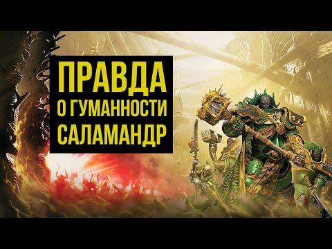 Правда о гуманности Саламандр. Warhammer 40000. Gex-FM
